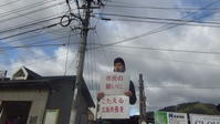 3・11追悼と東北への感謝、政府の堕落への怒り/市民の願いにこたえる広島市長を誕生させよう - 広島瀬戸内新聞ニュース(社主:さとうしゅういち)