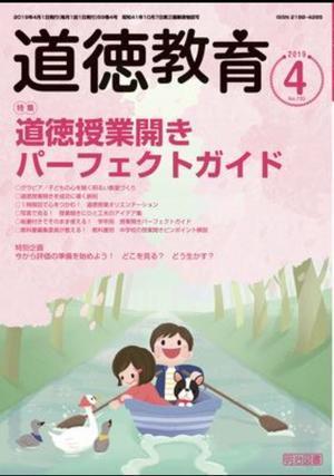 道徳教育4月号 - イートモ日記