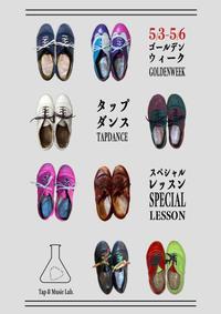 ゴールデンウィークスペシャルタップダンスワークショップ2019 - タップダンサー吉田つぶらblog「夢舞(move)」@札幌