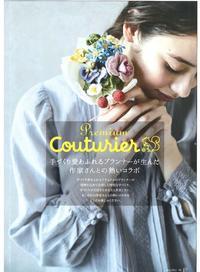 お知らせ(キットの販売) -  花の手仕事[flowerworks]