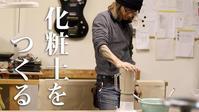 【動画】化粧土の作り方 - 器・UTSUWA&陶芸blog