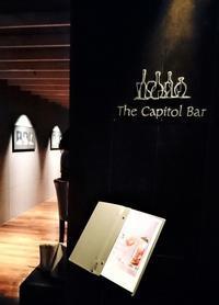 桜モヒートと伝統のナシゴレンを味わう ホテル内のバー、ザ・キャピトルバー@溜池山王 - カステラさん