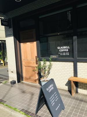 貴重な「徳之島コーヒー」が飲めるカフェ「GLAUBELL COFFEE」さん☆世田谷代田 - くちびるにトウガラシ