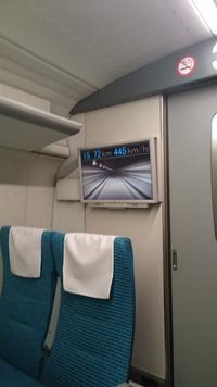 遂に試乗・リニア中央新幹線体験しました。 - Hotel Naito ブログ 「いいじゃん♪ 山梨」