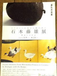 日本人の自然美『石本藤雄展』『久保修切り絵展』 - MOTTAINAIクラフトあまた 京都たより