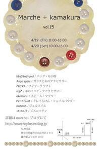 marche+(plus)kamakur vol.15 開催のお知らせ - marche+(plus)kamakura