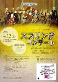 4月13日(土)スプリングコンサート@高槻現代劇場中ホール - ショパンを愛する*ショパニスト関西*