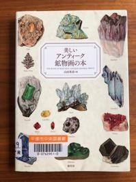 海辺の本棚『美しいアンティーク鉱物画の本』 - 海の古書店