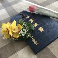祝 卒業! - てくてく*