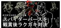 """【漫画で雑記】""""スパイダーバース""""鑑賞後にチャペルさんとラクガキ対決 - BOB EXPO"""