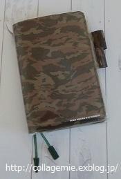歴代手帳をのぞいてみよう ~023~ 2008年 ほぼ日手帳 - 自分カルテRで思考の整理を~整理収納レッスン in 三重