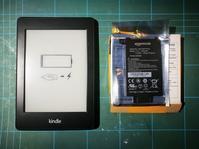 Kindle PaperWhite 2012のバッテリーを交換する - 朴念仁の艱苦