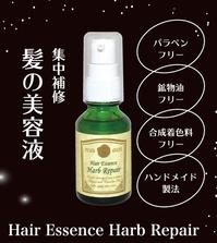 【大好評!】ヘアエッセンスハーブリペア - ライブラナチュテラピーの aroma な話