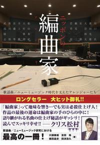 この春の買ひ物 - ロックンロール・ブック2