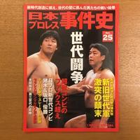 日本プロレス事件史 vol.25 - 湘南☆浪漫