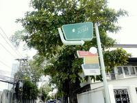 「Ari Recipe」@アーリーのほうじ茶カキ氷 - 明日はハレルヤ in Bangkok