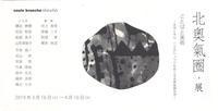「北奧氣圏・展」 ことばと美術 - AURA版画工房 日誌部 「むげたほげ」