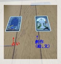 【卜】わたしにとって相性のよいカード~ルノルマン・カード~ - まほろのうたかた日記