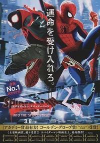 『スパイダーマン:スパイダーバース』(2018) - 【徒然なるままに・・・】