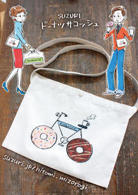 【SUZURI】ドーナツ柄のサコッシュを販売中です【なにかと便利】 - 溝呂木一美の仕事と趣味とドーナツ