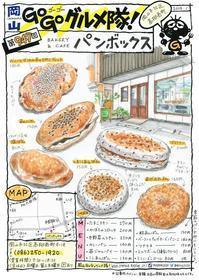 パンボックス - 岡山・Go Go グルメ隊!!
