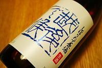 八海山 しぼりたて原酒 越後で候 青ラベル@新潟 - アルさんのつまみ食い2