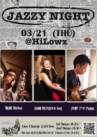 3月のライヴスケジュール - 浜崎明子 piano&vocal ✿ As usual             奏で唄います