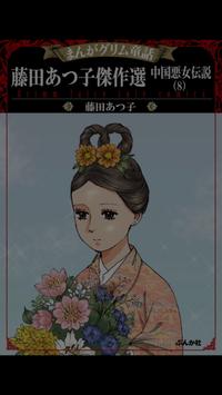 藤田あつ子「中国悪女伝説」8巻/ぶんか社 - 越劇・黄梅戯・紅楼夢 since 2006