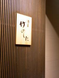 広島での楽しい夕食♬ - しあわせオレンジ
