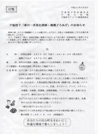 4月7日はどろあげ・一斉美化の日 - 若宮新町会ブログ