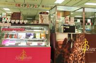 新潟三越イタリアフェア3/18まで! - イタリア食材の輸入販売 CIOJAPAN blog ~日々イタリア食材奮闘記