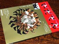 NHK大河ドラマ『いだてん』ガイドブック - Lucky★Dip666-Ⅳ