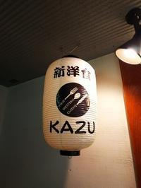 新洋食KAZU - カーリー67 ~ka-ri-style~