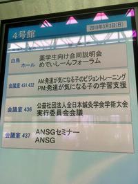 (公社)全日本鍼灸学会第68回学術大会愛知大会大会実行委員会が開催され、実行委員として出席いたしました。 - 東洋医学総合はりきゅう治療院 一鍼 ~健やかに晴れやかに~