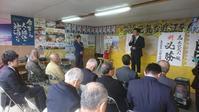木沢まさと後援会事務所開き - 滋賀県議会議員 近江の人 木沢まさと  のブログ