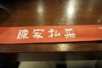 久しぶりの四川料理 - 絵を描きながら