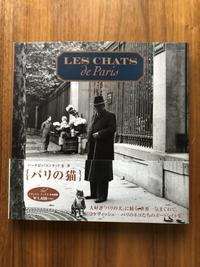 pecoraの本棚『パリの猫』 - 海の古書店
