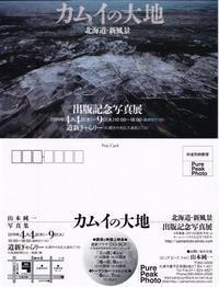カムイの大地 - ロマンティックフォト北海道☆カヌードデバーチョ