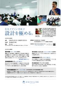 住宅でザイン学校2019設計教室参加者募集中 - irei blog