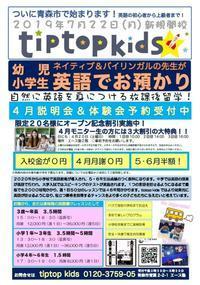 tiotop kids 体験会受付中<チラシ> - エース塾青森校ブログ