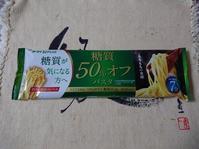 3/15オーマイ糖質50%オフパスタ & はごろもフーズ低糖質ミートソース @自宅 - 無駄遣いな日々