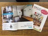 雑誌掲載 - 丸山工務店 社員及びスタッフブログ