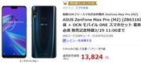 ヤフーショッピングでもZenFone Max Pro(M2/ZB631KL)発売 12800円~ - 白ロム転売法