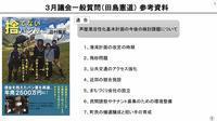 僕の一般質問での配布資料① - 田島けんどう official blog