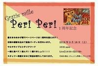 3/16(土)西五反田ペーリペーリ1周年記念 - マコト日記