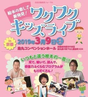 絵本の楽しさ新発見!ワクワクキッズライブin京都 - コトのタネ