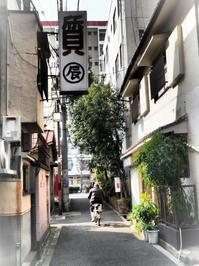 裏通り - 音舞来歩(IN MY LIFE)
