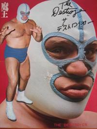 「覆面プロレスラー」のデストロイヤーさん死去 - 魚籃坂