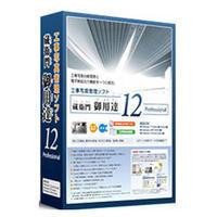 激安中古!工事写真管理ソフト!蔵衛門 御用達12 Professional 32bit 64bit Windows版 - 激安中古ソフト販売 フォレストのブログ