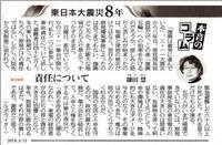 責任について鎌田慧本音のコラム/ 東京新聞 - 瀬戸の風